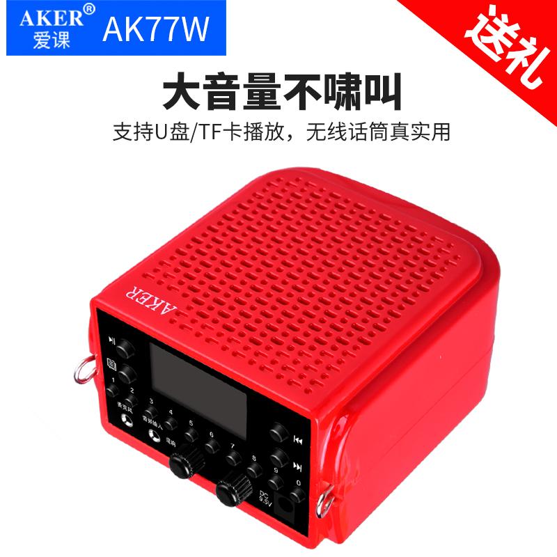 蜜蜂便携大功率小无线扩音器AKER爱课