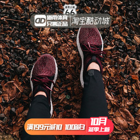 Adidas UltraBOOST X All Terrain酒红女运动袜套跑鞋BY1678/1674
