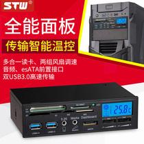 【多功能】usb3.0前置面板光驱位台式电脑机箱前置面板HD音频USB