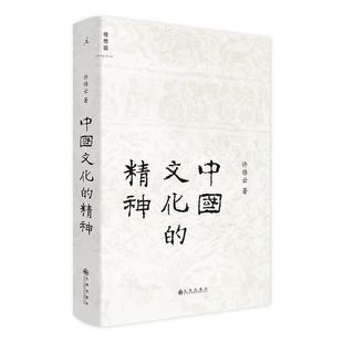当当网 精神 根底在哪里?中国人安身立命 正版书籍 中国文化 精神资源是什么?