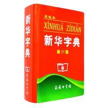 双色版 包邮 商务印书馆 新华字典第11版 小学生词典工具书汉语词典 当当网 正版图片