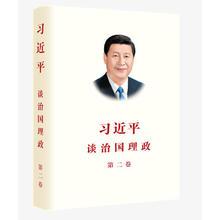 当当网正版书籍习近平谈治国理政第二卷中文版平装