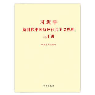 预售 习近平新时代中国特色社会主义思想三十讲(32开)预计发货6.3