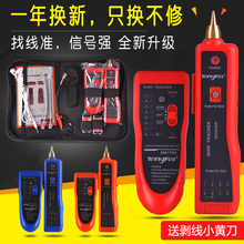 Tengfei Multifunctional Line-Finder Tester Line-Finder TF-008 Network Signal Tester Line-On and Off Tool Line-Finder Line-Patrol Instrument Line-Finder Line-Finder Telephone Line-Finder Instrument