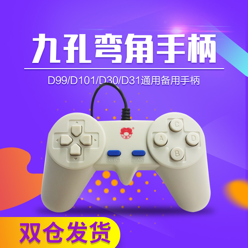 d31游戏机