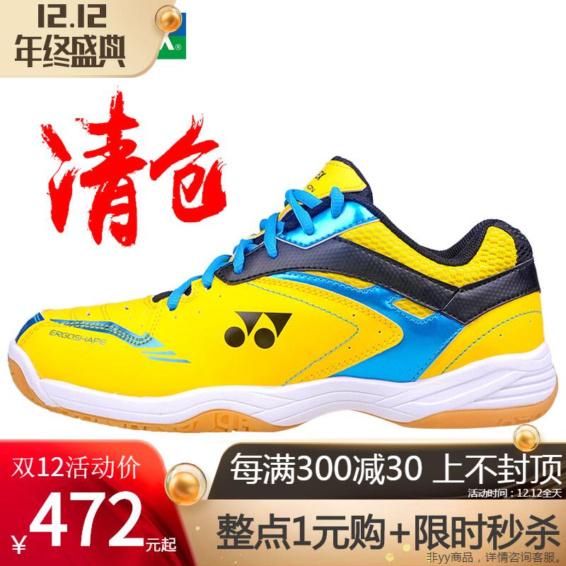 【清仓】YONEX尤尼克斯羽毛球鞋yy正品男女鞋减震透气运动鞋400C