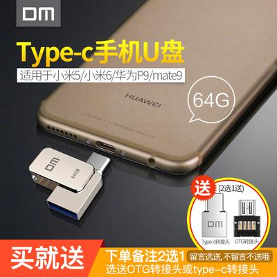 u盘64g手机