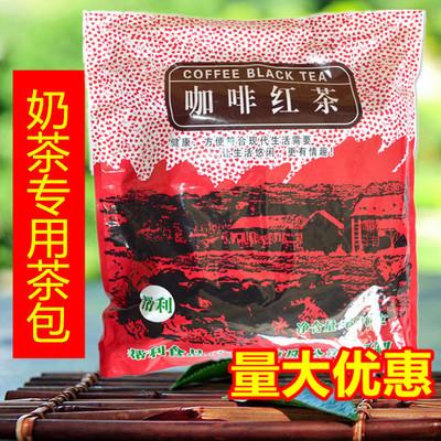 帮利红茶咖啡红茶茶包茶叶珍珠奶茶专用袋泡茶包红茶包茶叶600g