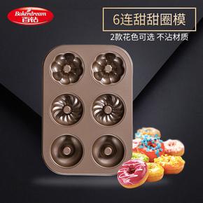 百钻甜甜圈模6连大号花型圆形家用面包蛋糕烤盘烤箱用烘焙模具