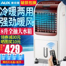 奥克斯空调扇冷暖两用静音家用节能制冷器冷气机小空调冷风扇新款