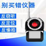 Hotel anti-stealth anti-eavesdropping monitor GPS detector anti-surveillance camera portable professional detector