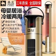 骆驼新冷暖两用节能家用静音暖风机浴室电暖器塔式速热立式取暖器