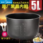美的电压力锅黑晶内胆 不粘内锅5L/升CS5035/50CH01/PCS5031配件