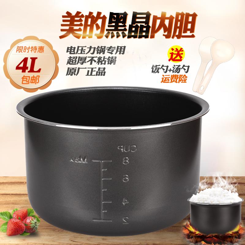 美的pcj405电压力锅
