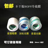 Gluing film for cold lamination and self-adhesive printing label without heating fog dumb film of BOPP tape