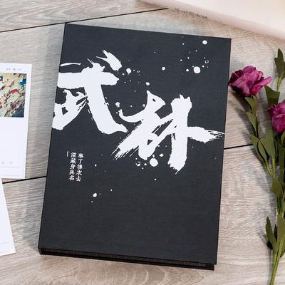 同学录复古武林 男女生可爱韩版创意小学生初高中毕业纪念册100张
