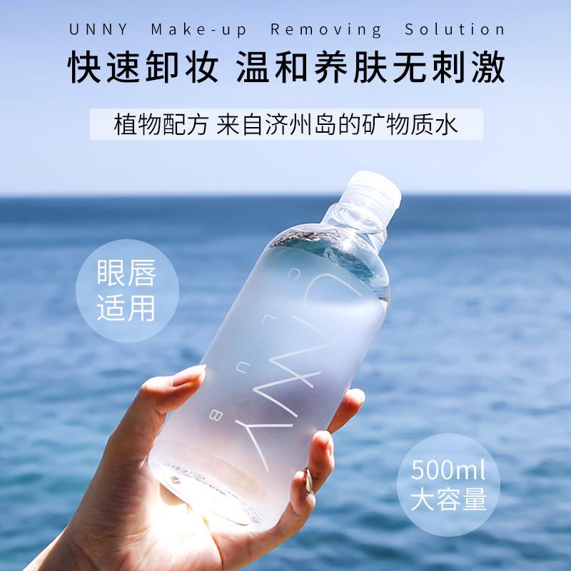 韩国悠宜UNNY卸妆水脸部温和清洁眼唇脸三合一卸妆油液乳正品大瓶