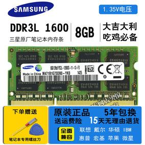 三星DDR3L 4G1600 PC3L12800S笔记本内存条低电压兼容8g ddr31333