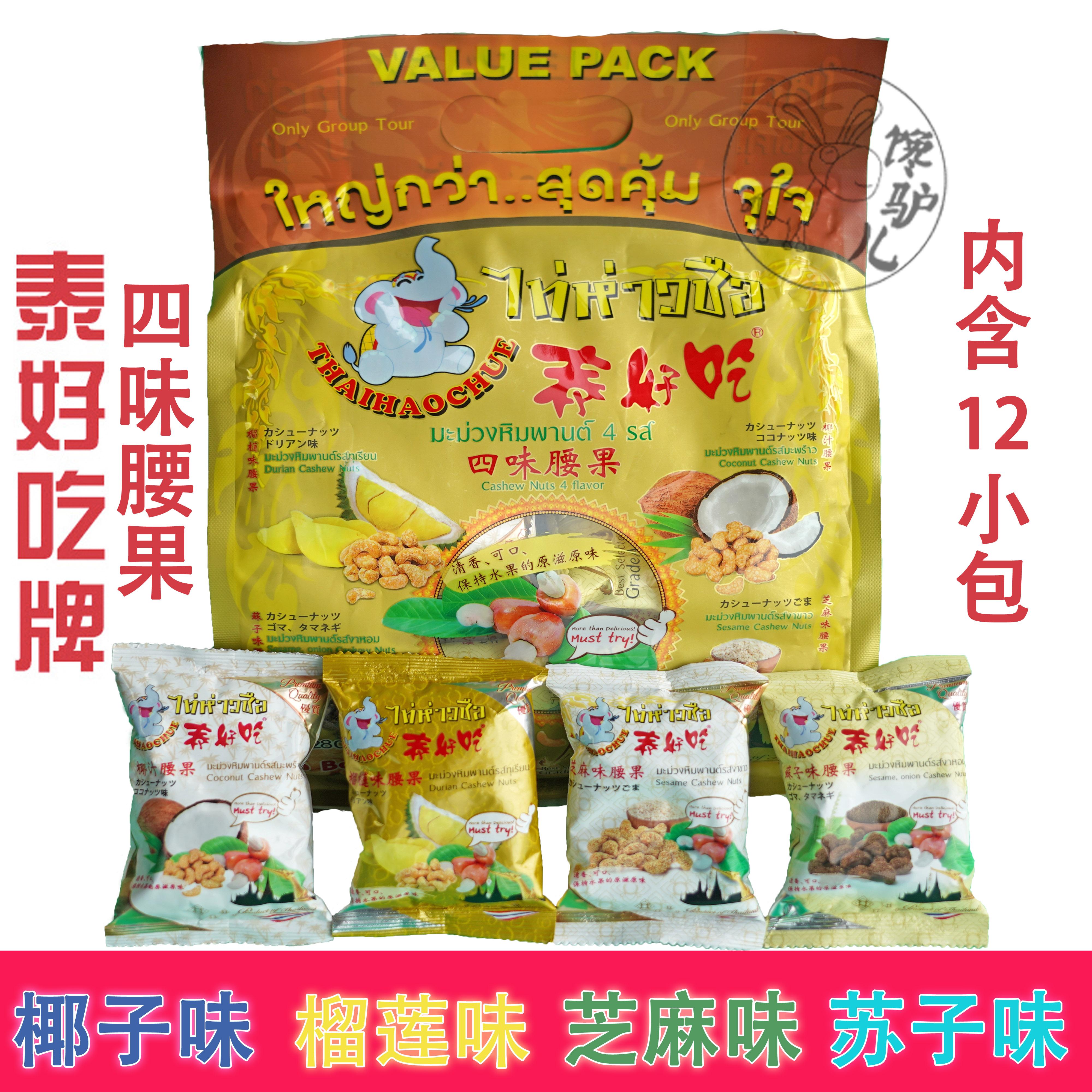 泰国原装正品泰好吃椰汁味腰果干189g 进口零食特产21gx9小包包邮