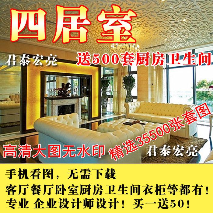 四居室大户型家庭房屋装修设计效果图服务装潢 家居图片卧室吊顶