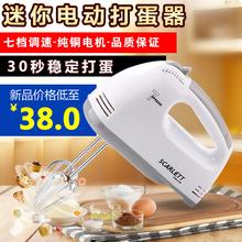 包邮 家用手持电动打蛋器大功率打奶油机迷你烘培打发器自动搅拌机