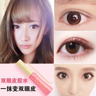 隐形双眼皮定型霜 双眼皮大眼神器 自然永久双非贴非胶水正品包邮