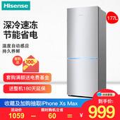 海信 Hisense BCD 177F 双门电冰箱两门家用小型租房宿舍节能