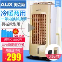 奥克斯空调扇冷暖两用静音节能冷风机家用制冷器小型空调水冷风扇