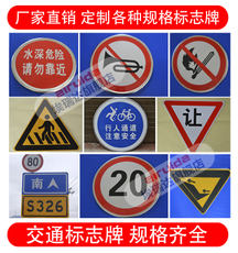 Traffic signage limit card limit width limit signboard medal triangle card traffic sign anti-cursor brand customization