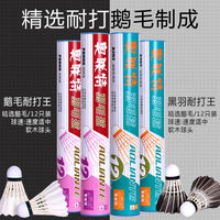 Authentic 12 Pack badminton Goose feather resistant King 6 Pack Indoor and outdoor practice training ball
