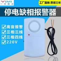 Rechargeable power failure alarm 220V power failure alarm three-phase 380V phase loss trip fish pond farm super loud