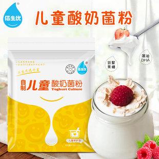 佰生优儿童自制酸奶发酵菌益生菌粉酸奶机剂家用双歧杆菌乳酸菌种