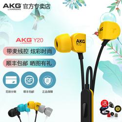 AKG/爱科技 Y20 耳机入耳式线控带麦魔音运动耳塞hifi音乐mp3耳麦