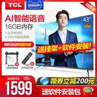 TCL 43V2 43英寸人工智能安卓LED液晶电视WIFI王牌电视机 50 55