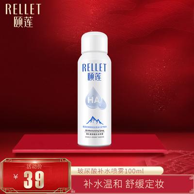 Rellet/颐莲玻尿酸补水喷雾100ml 补水舒缓控油定妆喷雾爽肤水