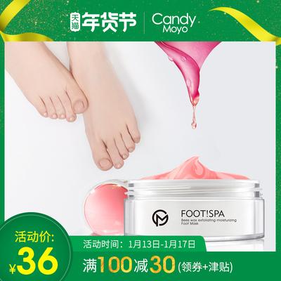 CandyMoyo足膜去死皮老茧 嫩脚后跟干裂 脱脚皮去角质手足护理