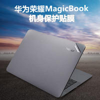 Huawei glory magicbook notebook stickers 14-inch computer xpro Ruilong version matebook13.3 shell d fuselage 13 protection e-set accessories solid color film