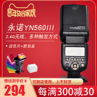 Cost-effective Yongnuo YN560III universal SLR flash 560 three generation zoom / strobe / LCD display