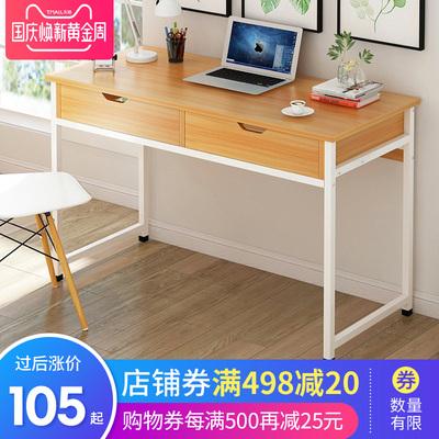 亿家达 电脑桌台式 家用写字桌学生书桌简约办公桌笔记本电脑桌子