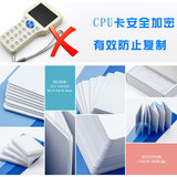 Fudan FM1208CPU white card custom printing CPU Epoxy access control card M1+CPU composite elevator card support standard DES algorithm anti-copy CPU 1208-09/10 keychain IC card