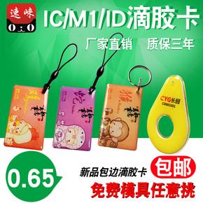 IC滴膠卡定做門禁小區電梯復旦M1感應卡制作ID會員異形滴膠卡印刷
