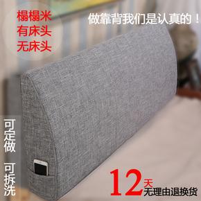 可拆洗定做床头软包实木床靠垫双人床榻榻米靠背靠枕大靠背床头罩