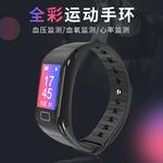 智能手环蓝牙通用安卓苹果男女款运动计步器心率睡眠监测学生手表