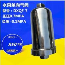 水泵单向气阀水泵止回阀单向阀304不锈钢止回阀内螺纹DXQF