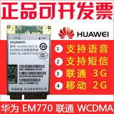 Huawei EM770 MINI PCI-E Unicom 3G module WCDMA EDGE supports voice, SMS