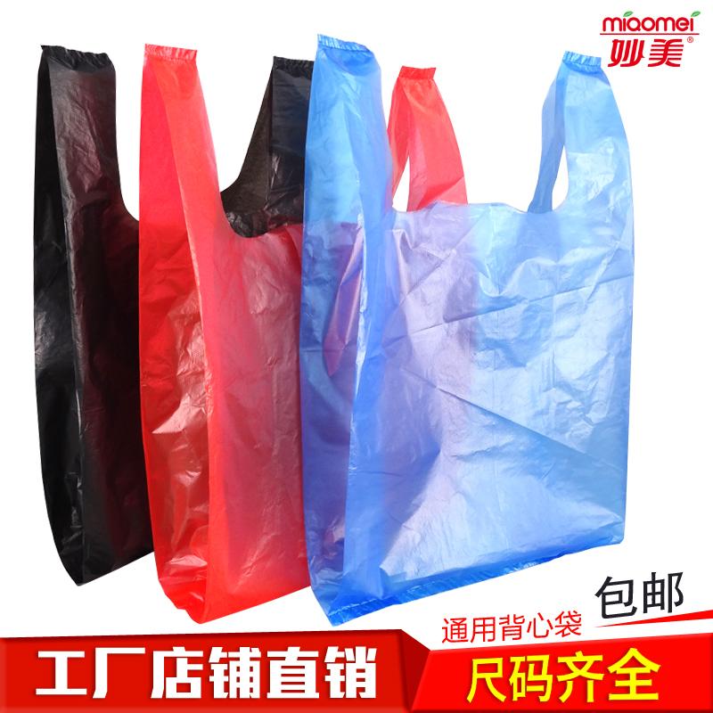 妙美背心袋全新料加厚手提塑料袋方便袋礼品袋马夹袋购物袋 包邮5元优惠券