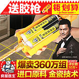 House doctors beauty grout tile floor tiles waterproof (imported raw materials) beautiful sewing hook every seam sealant glue