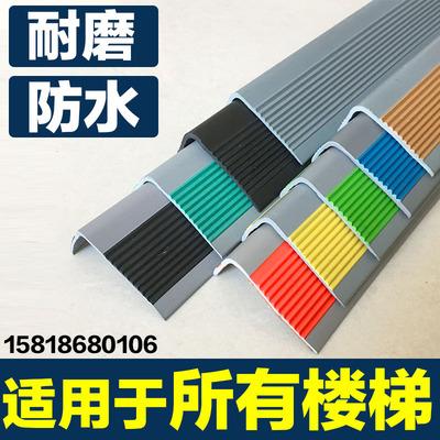 PVC楼梯防滑条踏步楼梯地板止滑包角橡胶塑胶收边条瓷砖压线条
