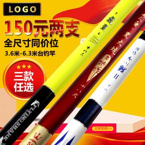 全尺寸一口价鱼竿6米3碳素28调超轻硬野钓鱼竿长节手竿台钓钓鱼杆