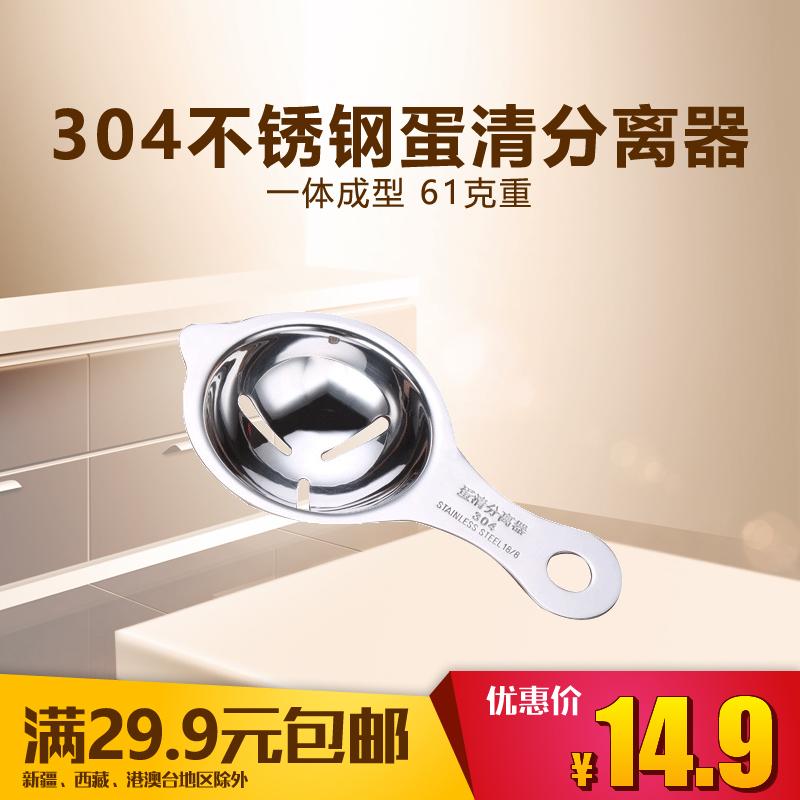 304不锈钢蛋清分离器蛋黄蛋液过滤器 鸡蛋分蛋器 加厚重 61克